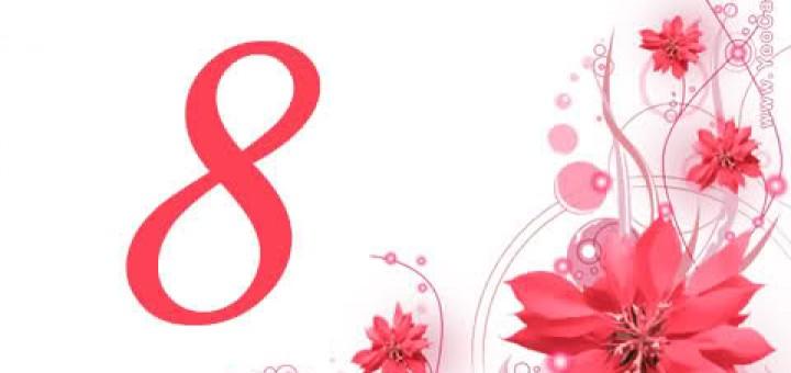 8 март - Международен ден на жената